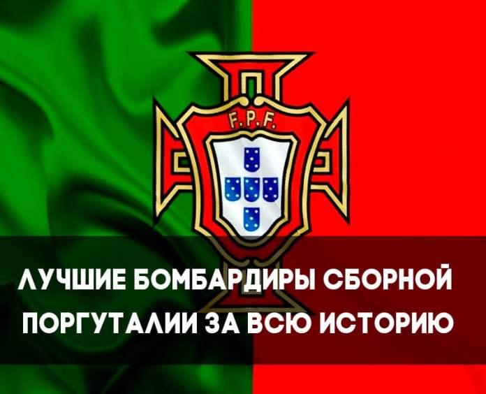 Лучшие бомбардиры сборной Португалии в истории
