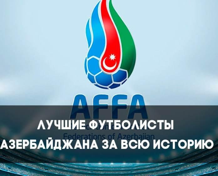 Лучшие футболисты Азербайджана за все время
