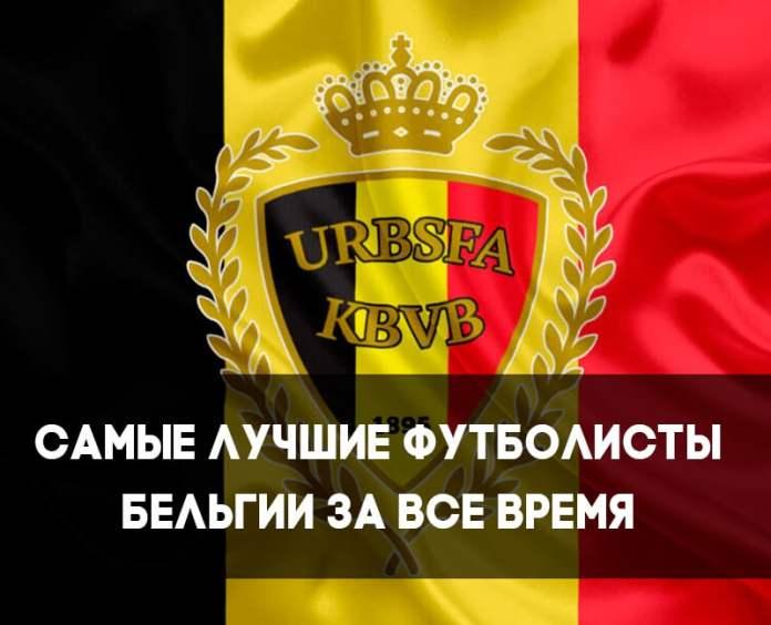 Лучшие футболисты Бельгии за всю историю