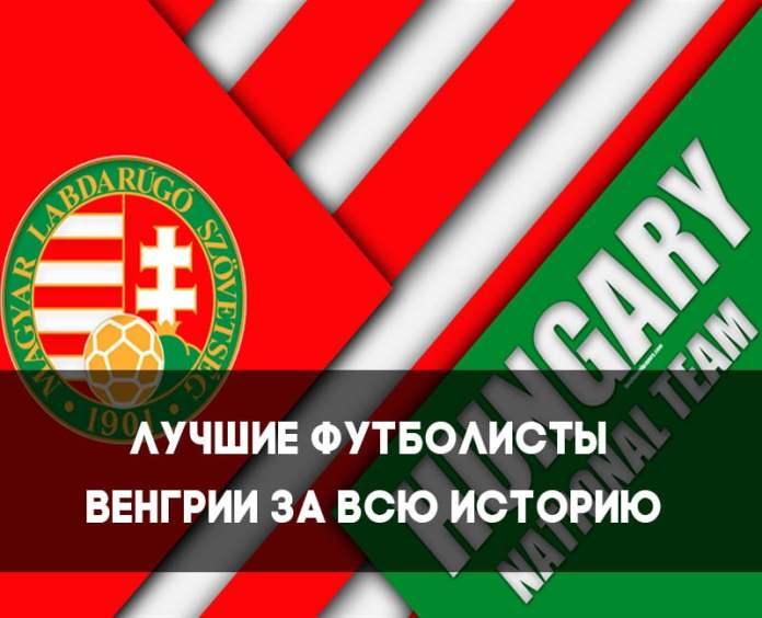Лучшие венгерские футболисты в истории