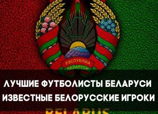 Лучшие футболисты Беларуси