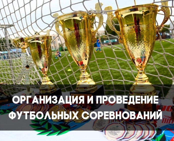 Организация соревнований по футболу