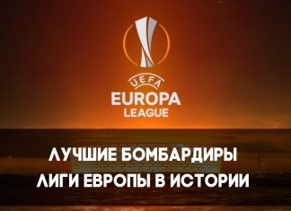 Топ лучших бомбардиров Лиги Европы