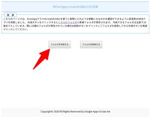WEBアプリの手順①