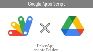 icon_for_DriveApp_createFolder