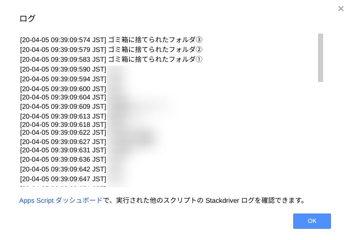 logForDriveApp.getTrashedFolders