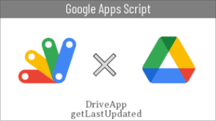 icon_For_DriveApp_getLastUpdated