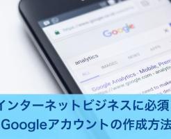 Googleの検索エンジンの画像