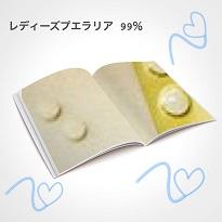 レディーズプエラリア99% 錠剤