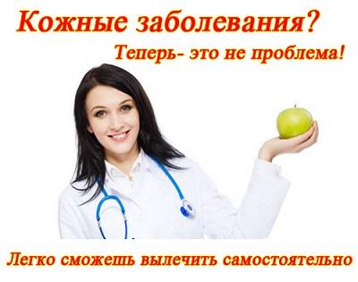 Гомеопатические препараты от экземы рук