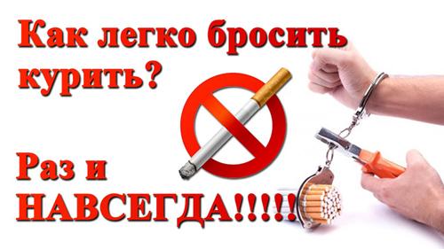 Табекс как с помощью них бросить курить