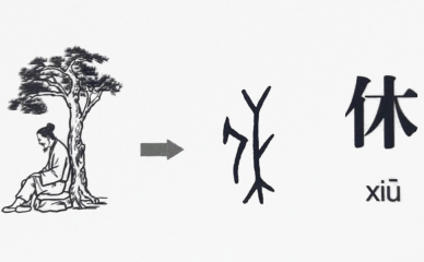 xiu 休 to have a rest in chinese