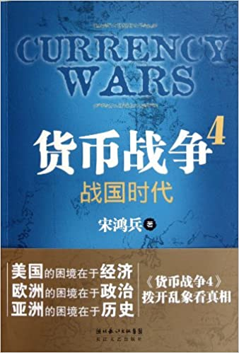 货币战争 currency wars song hongbing Chinese book