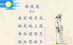 Chinese poems Quiet Night Thoughts limo li bai