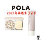 POLA2021春新作