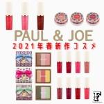 ポール&ジョー2021春新作