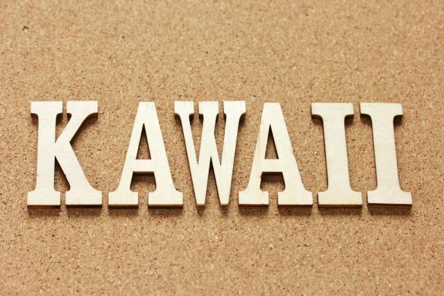 kawaii 日本語がそのまま英語になった単語