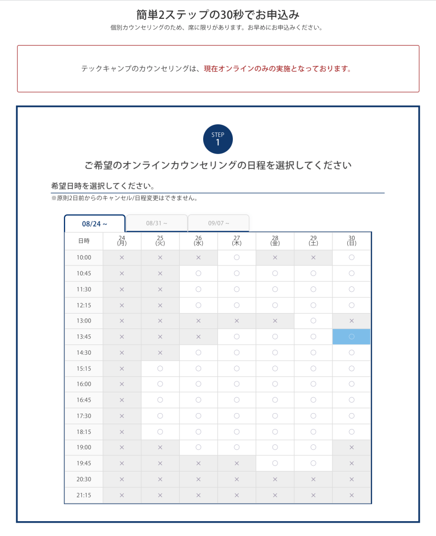 TechCamp-apply2
