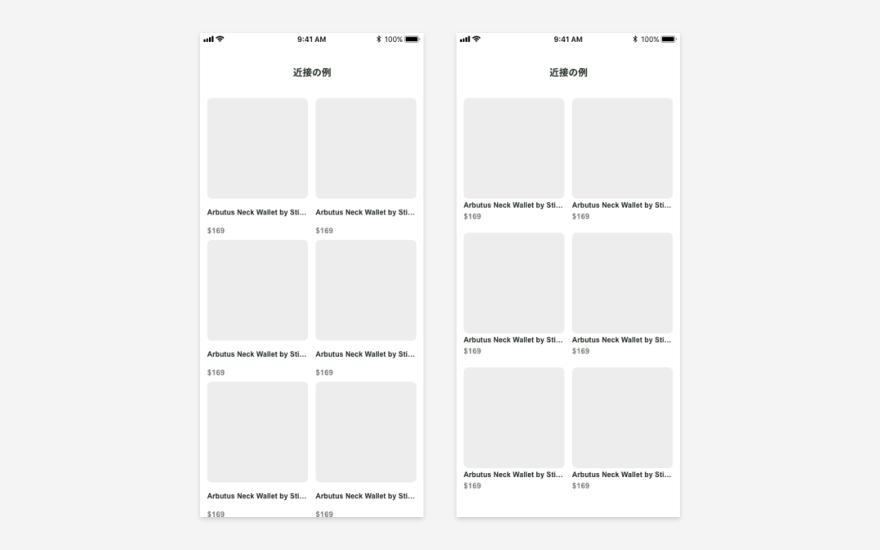 近接を使ったアプリ・WEBをデザイン