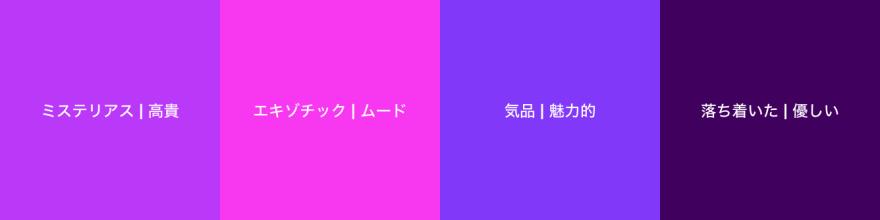 紫色のパターン例