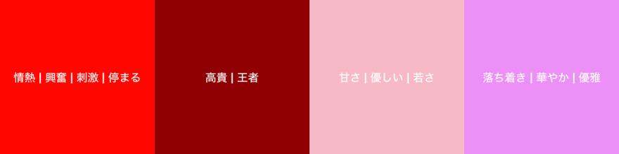 赤色のパターン例