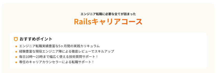 ポテパンキャンプ:Railsキャリアコースの特徴と概要