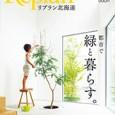 住宅雑誌「Replan vol.114」に掲載されました。の画像