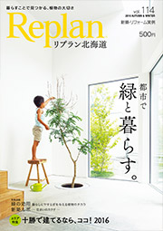 住宅雑誌Replan114号