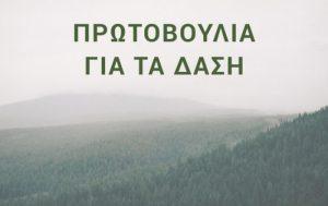 Πρωτοβουλία για τα Δάση