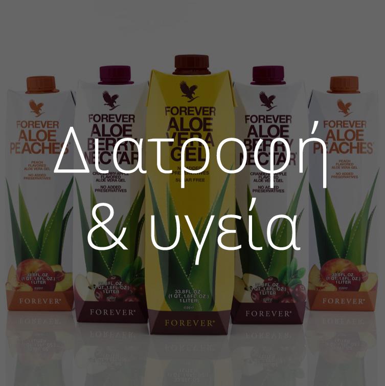 Προϊόντα διατροφής και υγείας με Forever aloe vera