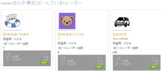 White BearV1、V3、 BandCross3が無料で使えるのである!