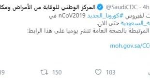 الصحة السعودية - فيروس كورونا