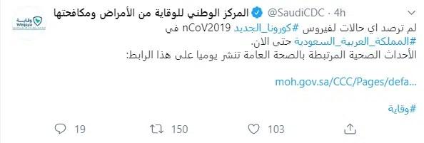 الصحة السعودية: لا وجود لاي إصابات بفيروس كورونا .. وجار فحص حالتين