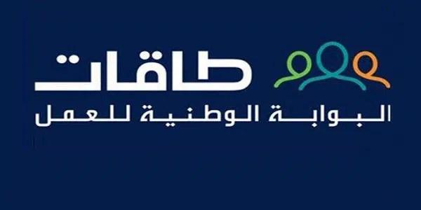 بوابة العمل الوطنية السعودية طاقات