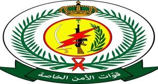 عاجل | فتح باب القبول والتسجيل للرتب العسكرية ( جندي أول، جندي) بقوات الأمن الخاصة