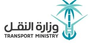 تقديم وظائف وزارة النقل 1442 .. رابط جدارة للتقديم علي وظائف وزارة النقل Jadara3