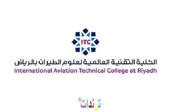 تقديم الكلية التقنية العالمية لعلوم الطيران 1442 لحملة الثانوية عسكري ومدني