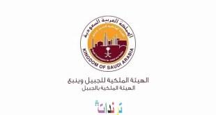 الهيئة الملكية بالجبيل تعلن عن وظائف إدارية براتب 11000 ريال