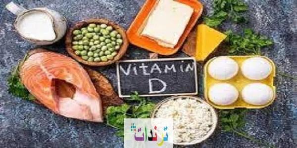 دراسات نقص فيتامين (د) يؤدي لمضاعفات صحية خطيره