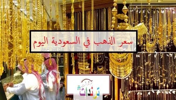 سعر جرام الذهب اليوم في السعودية الاربعاء 16-12-2020