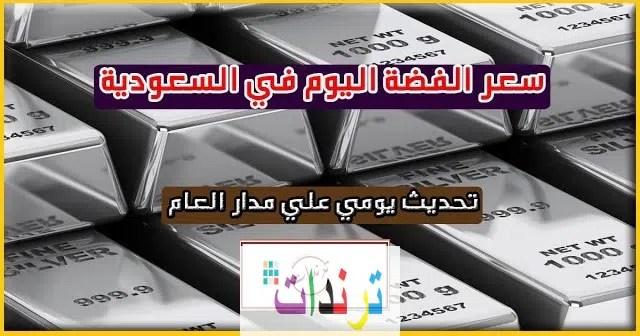 سعر جرام الفضة في السعودية السبت 16/1/2021