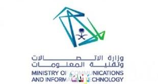 وظائف وزارة الاتصالات وتقنية المعلومات