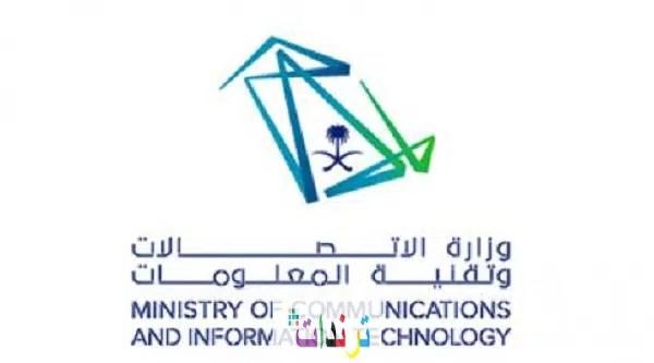 وظائف وزارة الاتصالات وتقنية المعلومات (5800) وظيفة للرجال والنساء