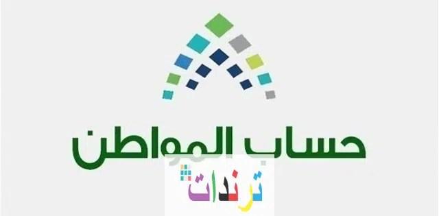 شروط حساب المواطن الجديدة 1442 في المملكة العربية السعودية