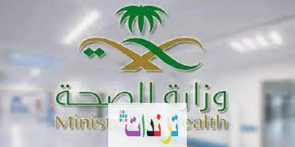 كيفية التسجيل في خدمة نظام سهل وزارة الصحة بالمملكة السعودية 1442