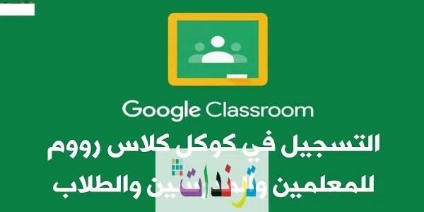 منصة كلاس روم وشاشة التعلم عن بعد في سلطنة عمان للطلاب والمعلمين