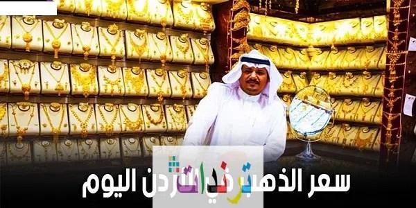سعر الذهب اليوم في الأردن بالدينار الأردني والدولار الأمريكي