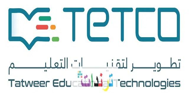وظائف حكومية لحملة البكالوريوس شركة تطوير لتقنيات التعليم