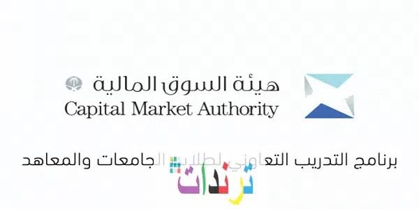 هيئة السوق المالية فتح باب التقديم في التدريب التعاوني للعام 2021