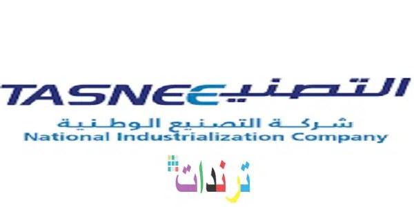 وظائف إدارية وهندسية شاغرة في شركة التصنيع للرجال 2020